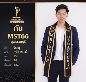 MST66สุพรรณบุรี.jpg