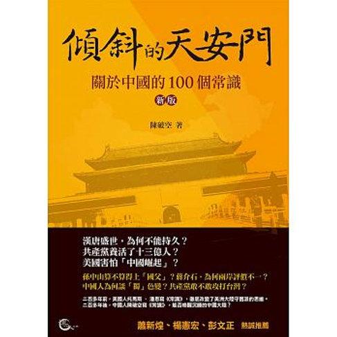 關於中國的一百個常識