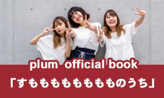 plum会報バナー.jpg