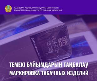 Информация по регистрации для участников системы маркировки!
