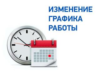 Уважаемые клиенты мы работаем с 9.00 до 17.00