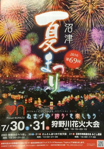 沼津夏祭り