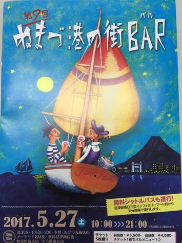 第9回ぬまづ港の街BAR