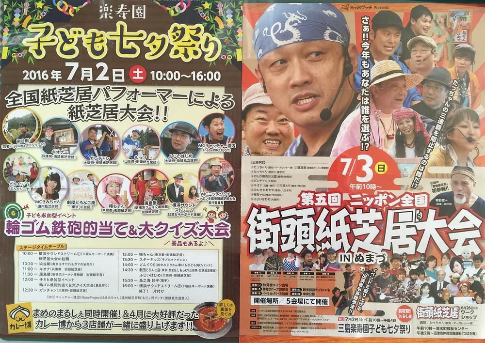 静岡県東部 イベント