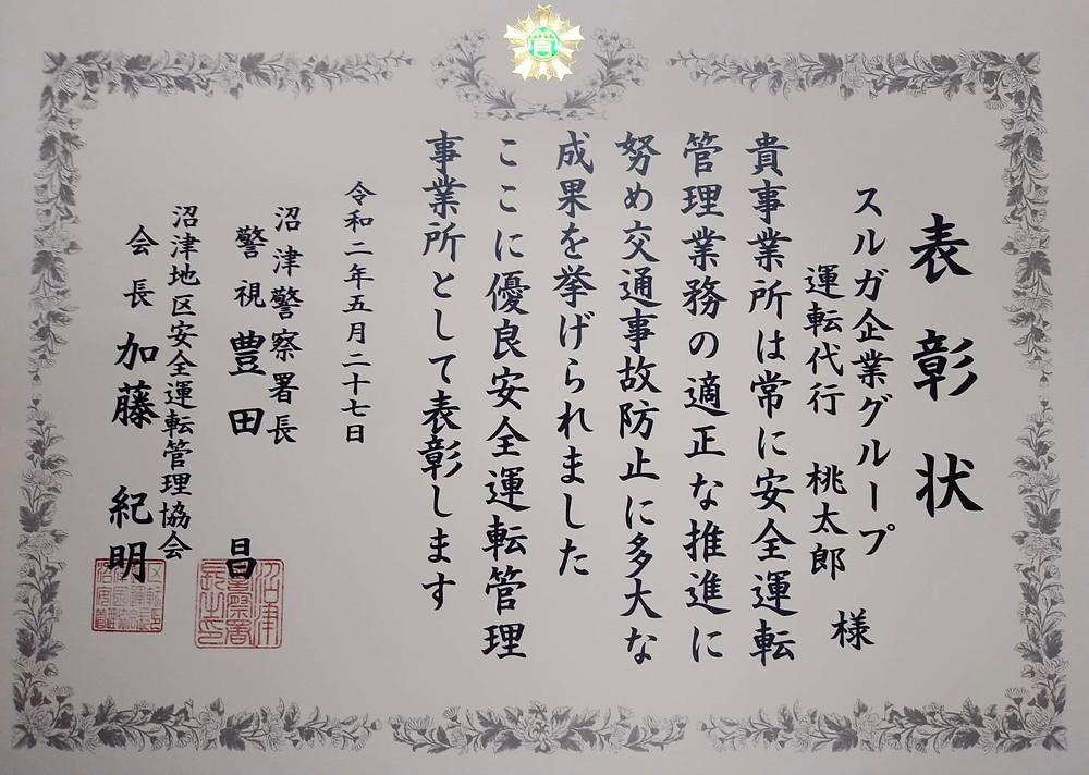桃太郎 表彰状