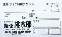 運転代行チケット