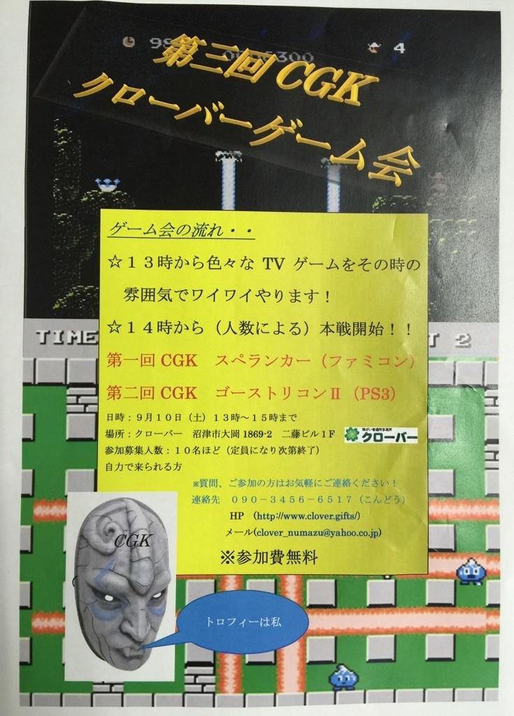 沼津市 クローバー ゲーム会
