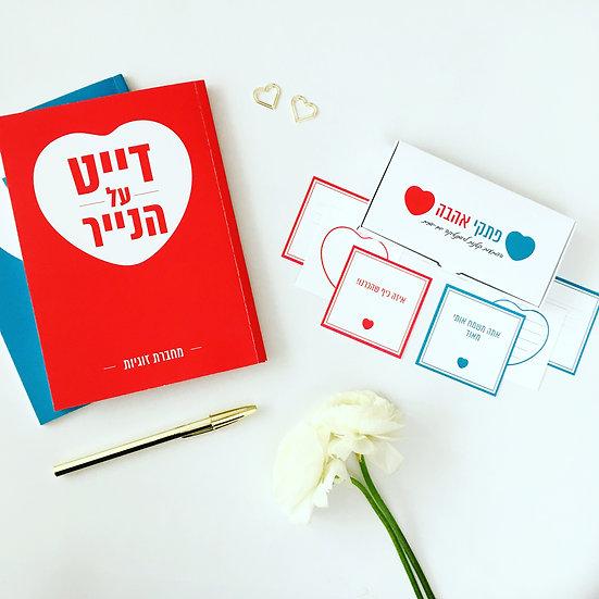 מארז זוגי: מחברות זוגיות + פתקי אהבה