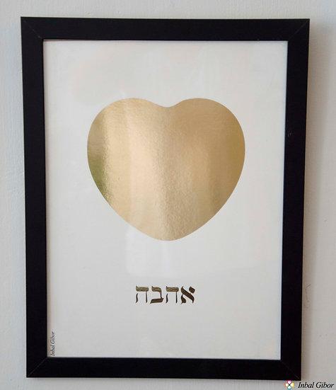 פוסטר אהבה זהב על לבן