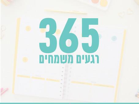 365 רגעים של שמחה