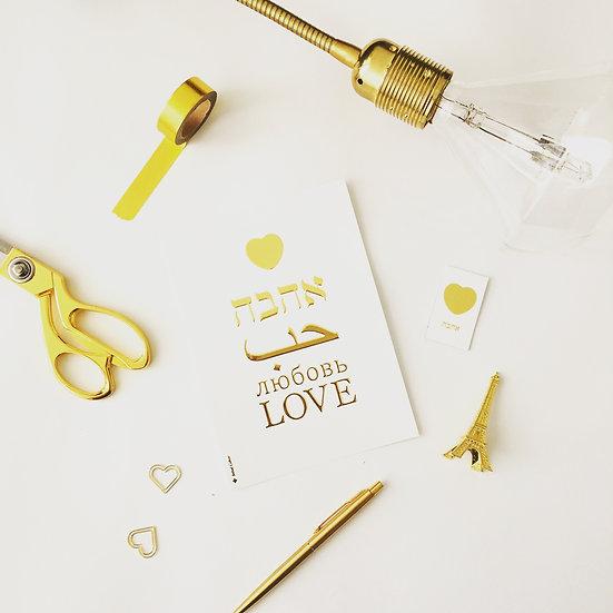 פוסטר זהב אהבה ב-4 שפות