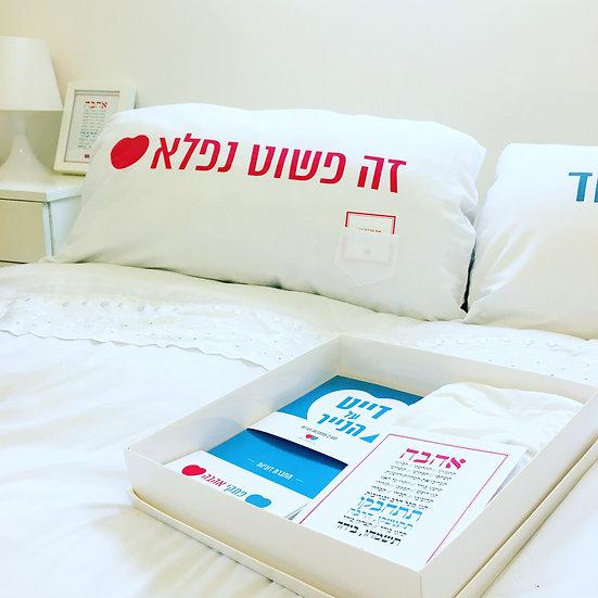 מארז הזוגיות המושלם :     2 מחברות זוגיות + 120 פתקי אהבה + 2 ציפיות לכריות