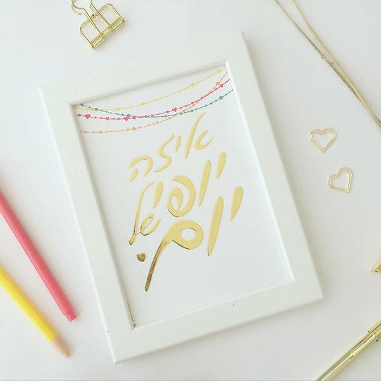 !פוסטר זהב - איזה יופי של יום
