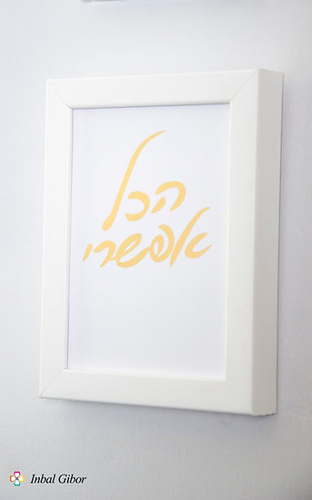 פוסטר זהב הכל אפשרי - לבן