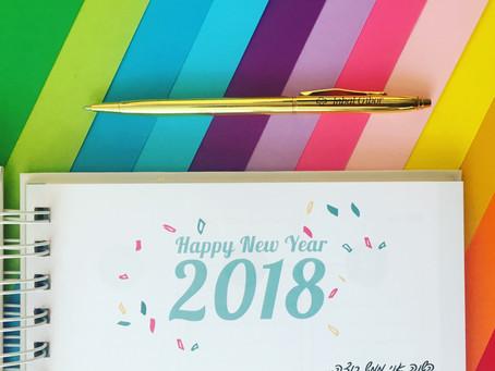 מה אני ממש רוצה בשנת 2018