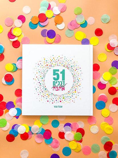 """הספר """"51 דרכים לפעול מתוך אהבה"""""""