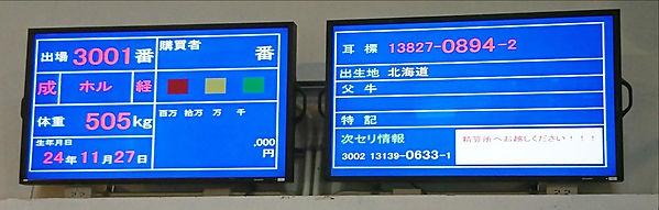 岐阜県中央家畜市場の家畜セリシステム電光掲示盤
