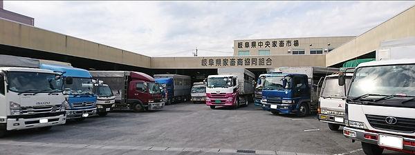 岐阜県中央家畜市場(岐阜県家畜商協同組合)の全景