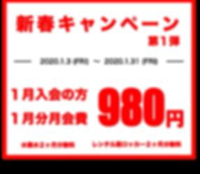 新春キャンペーン.png