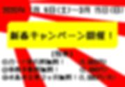 昭島キャンペーン.png