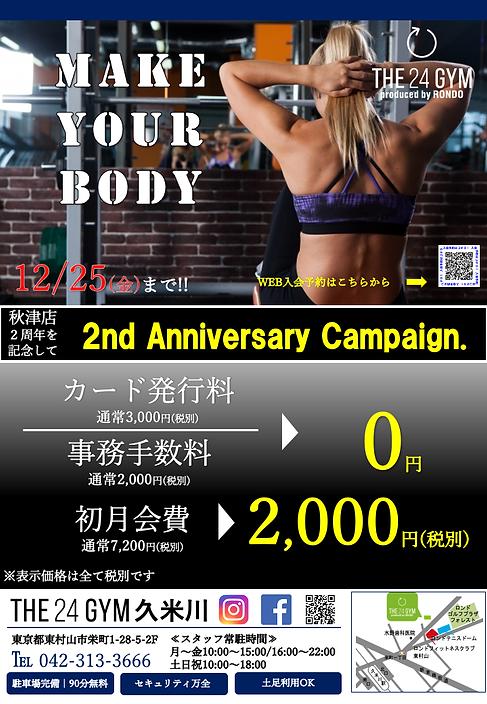 久米川チラシ2020秋.png