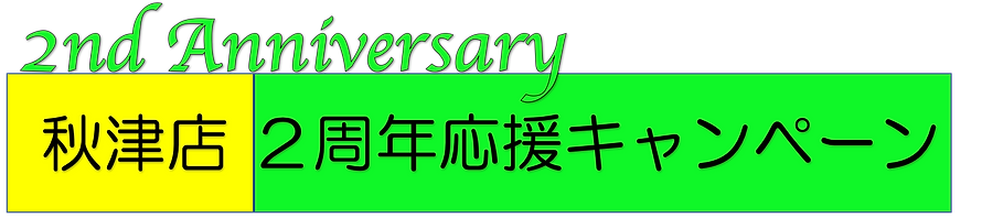 久米川バナー.png