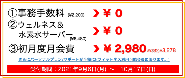OL秋キャンバナー.png
