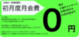 秋キャンペーン情報_edited.jpg