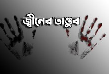 পিরিয়ড এর রক্ত দিয়ে কালো জাদু আর ভয়ংকর জিনের তাণ্ডব পর্ব - 1