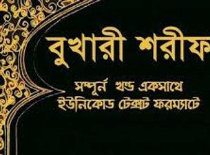 সহি বুখারী শরীফ.jpg