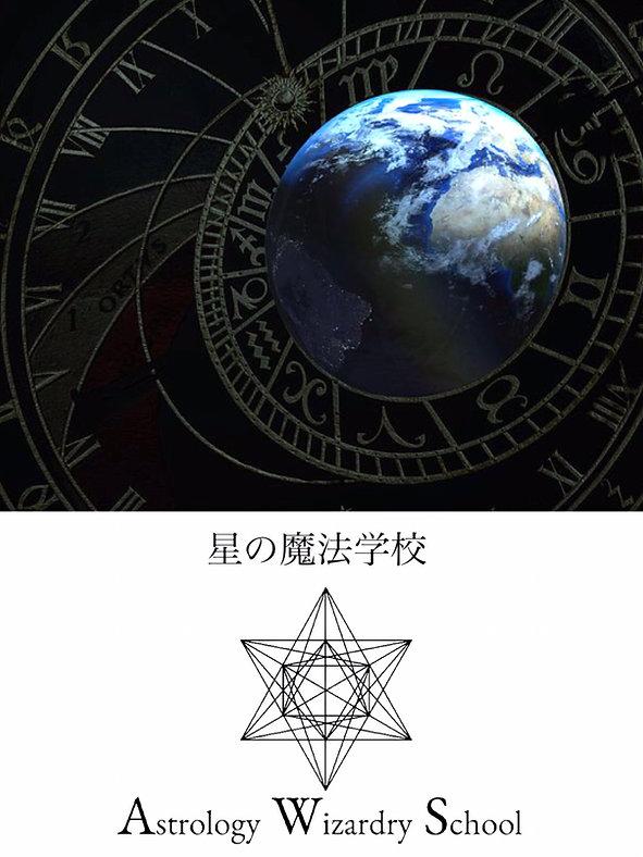 ロゴ入り星魔地球.jpg