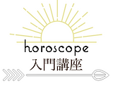 ホロスコープ入門講座 沖縄 東京 福生