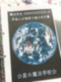 沖縄 ホロスコープ講座 星読み士育成け継続サポート