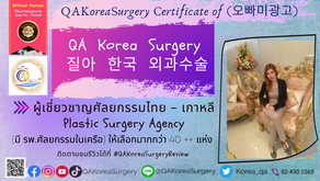 QA KoreaSurgery (질아 한국 외과수술) ที่ปรึกษาศัลยกรรมเกาหลี - ไทย