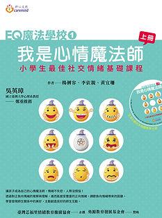 EQ魔法學校_教師手冊封面-.jpg