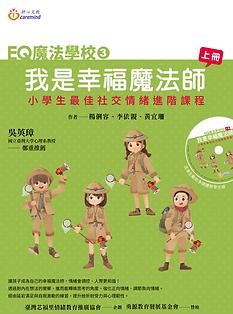 二上_教師手冊封面.png