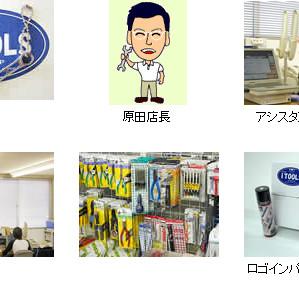 ネットショップ 工具のお店 i-TOOLS