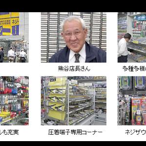 西川電子部品株式会社