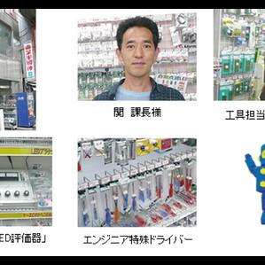 梅沢無線電機株式会社 札幌営業所