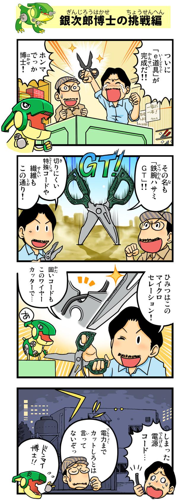 15話「銀次郎博士の挑戦編」RGB.jpg