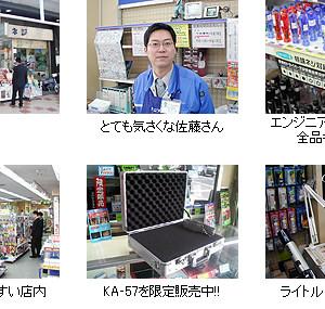 株式会社ナニワネジ 日本橋店