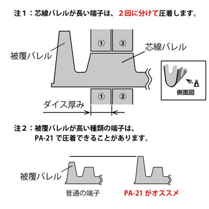 圧着工具選定方法-03.jpg