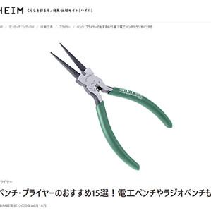 2020.6.19 【メディア掲載】くらしを彩るモノ発見・比較サイト「HEIM(ハイム)」にて弊社商品が紹介されました。