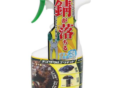 「ネジザウルスリキッド」廃棄・処理の方法について