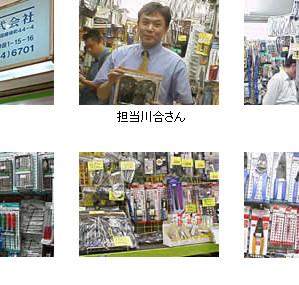S・E・T 斎藤機工株式会社 秋葉原営業所