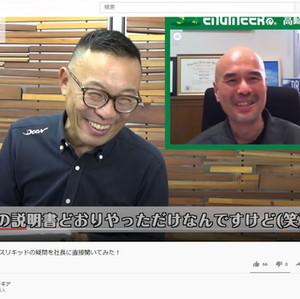 2020.11.4 【メディア掲載】ファクトリーギア様のyoutubeチャンネルで紹介されました。