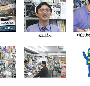 松本無線パーツ株式会社 広島店