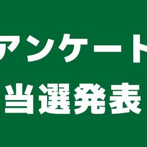 2020.8.1 愛用者カードのアンケート当選者発表!