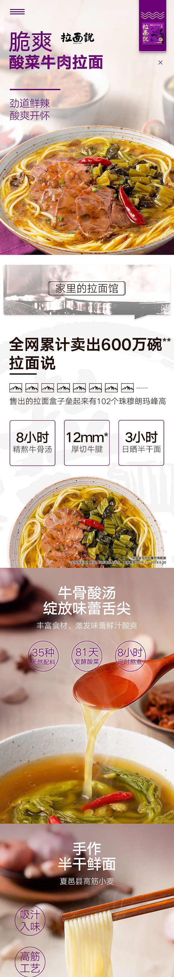 酸菜牛肉-长图_01.jpg