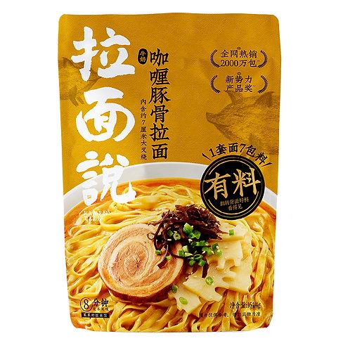 Milk Curry Tonkotsu Ramen